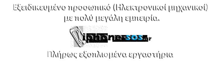 episkevi-iphon-apo-eksidikevmeno-prosopiko